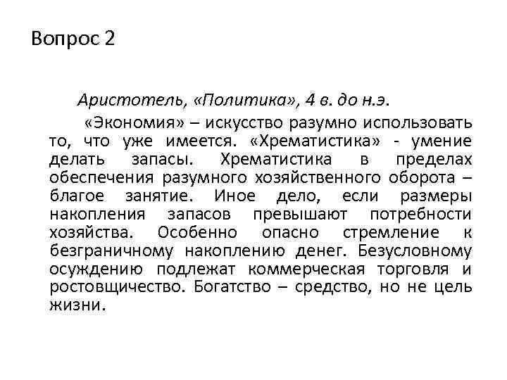 Вопрос 2 Аристотель, «Политика» , 4 в. до н. э. «Экономия» – искусство разумно