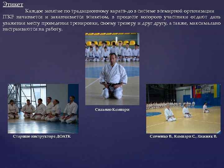 Этикет Каждое занятие по традиционному каратэ-до в системе всемирной организации ITKF начинается и заканчивается