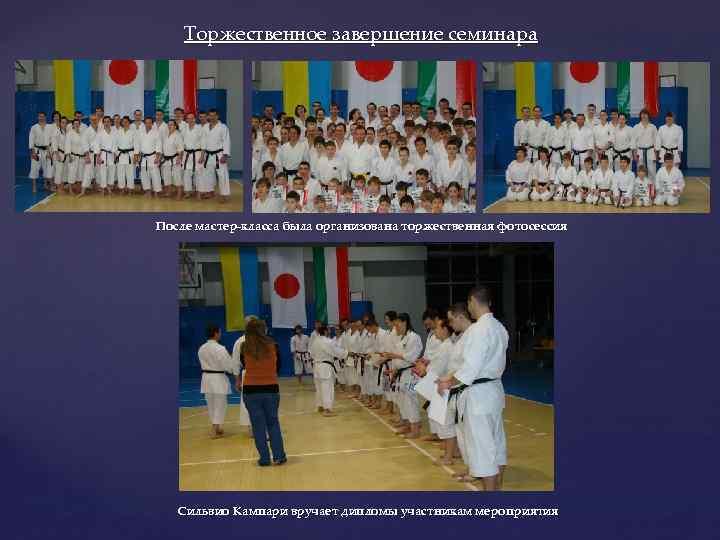 Торжественное завершение семинара После мастер-класса была организована торжественная фотосессия { Сильвио Кампари вручает дипломы