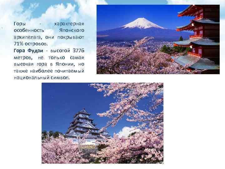 Горы - характерная особенность Японского архипелага, они покрывают 71% островов. Гора Фудзи - высотой
