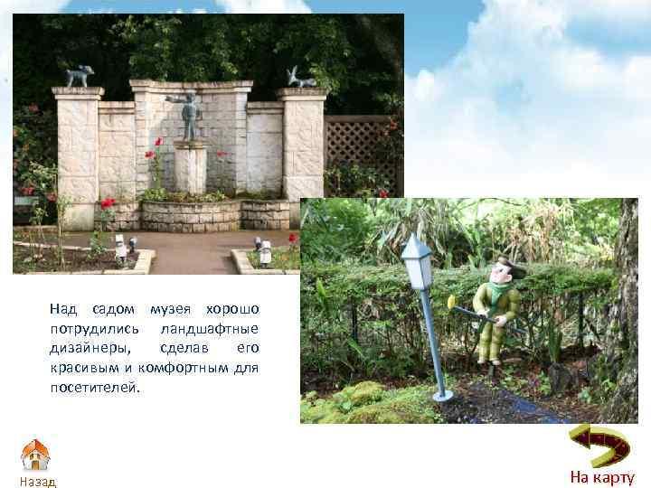 Над садом музея хорошо потрудились ландшафтные дизайнеры, сделав его красивым и комфортным для посетителей.