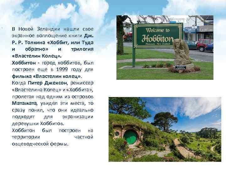 В Новой Зеландии нашли свое экранное воплощение книги Дж. Р. Р. Толкина «Хоббит, или