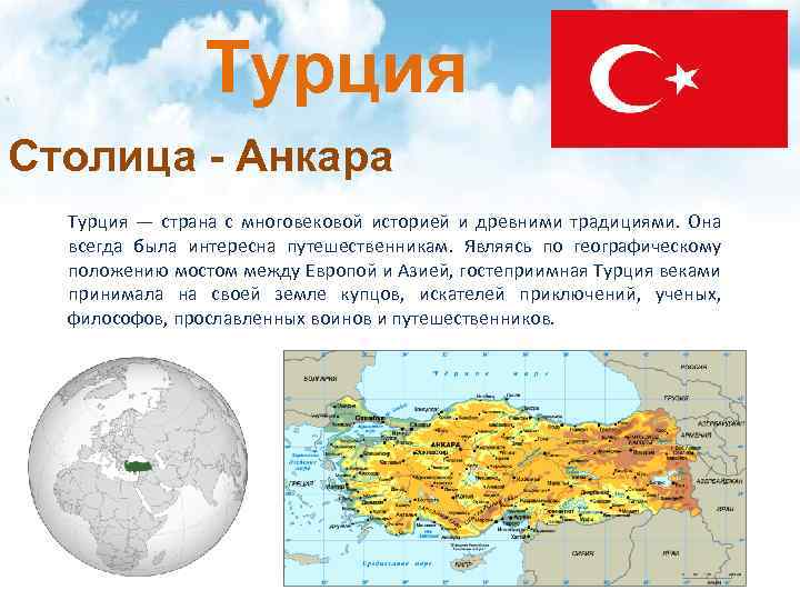 Турция Столица - Анкара Турция — страна с многовековой историей и древними традициями. Она