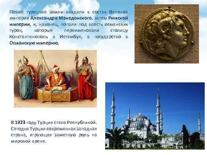 Позже турецкие земли входили в состав Великой империи Александра Македонского, затем Римской империи, наконец,