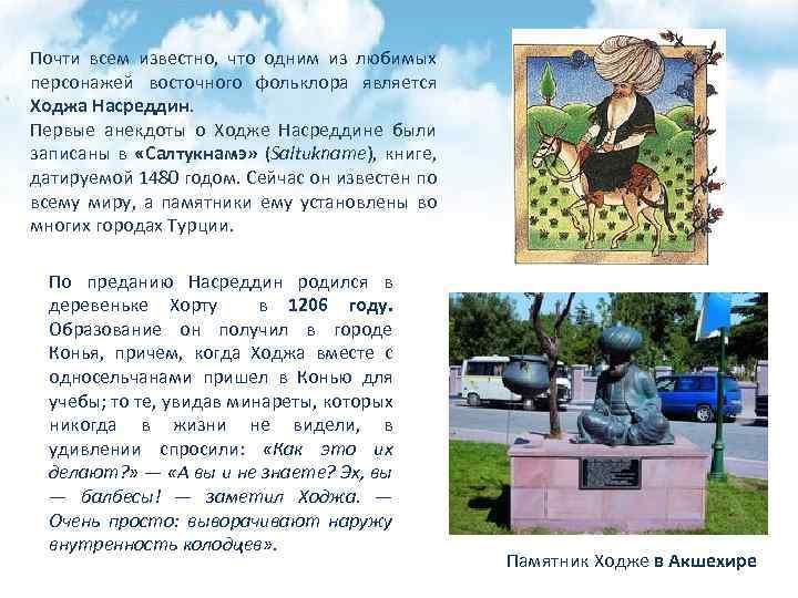 Почти всем известно, что одним из любимых персонажей восточного фольклора является Ходжа Насреддин. Первые