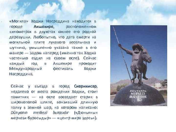 «Могила» Ходжи Насреддина находится в городе Акшехире, расположенном километрах в двухстах южнее его