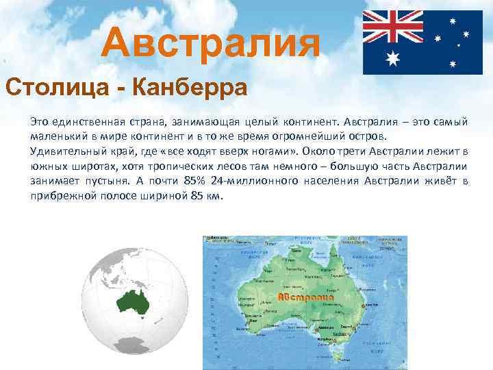 Австралия Столица - Канберра Это единственная страна, занимающая целый континент. Австралия – это самый
