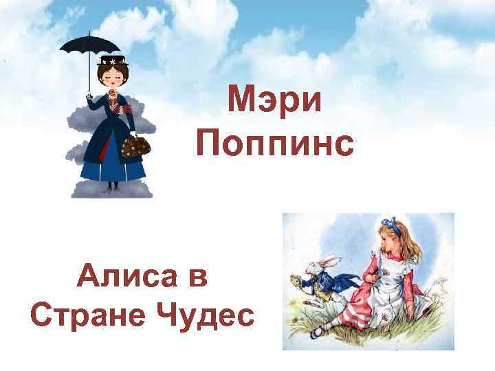 Мэри Поппинс Алиса в Стране Чудес