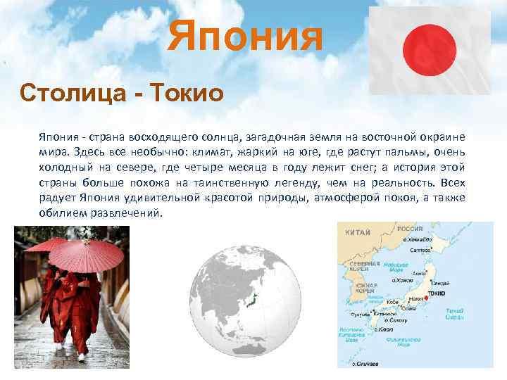 Япония Столица - Токио Япония - страна восходящего солнца, загадочная земля на восточной окраине