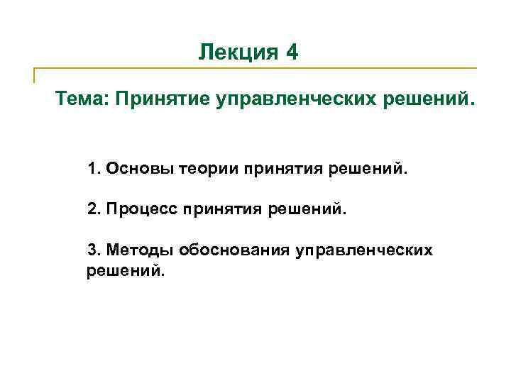 Лекция 4 Тема: Принятие управленческих решений. 1. Основы теории принятия решений. 2. Процесс принятия