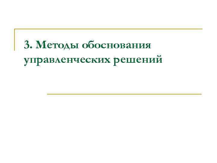 3. Методы обоснования управленческих решений