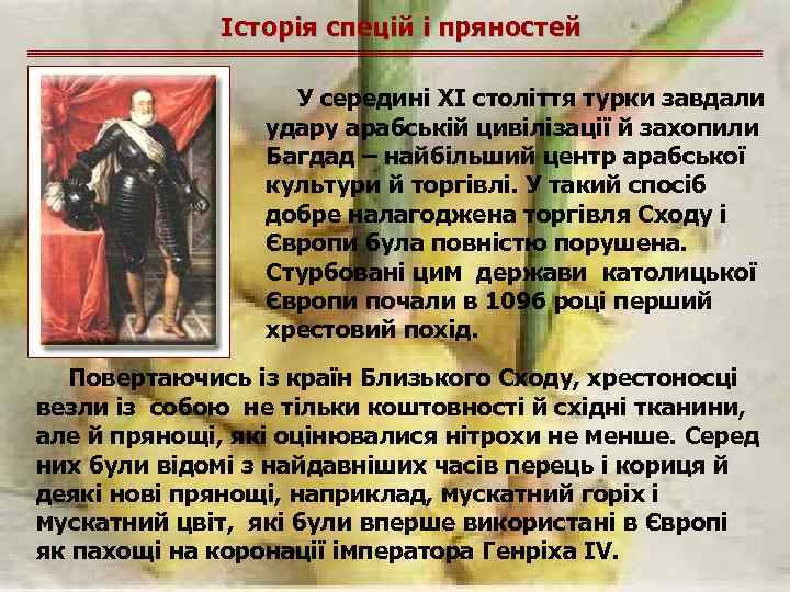 Історія спецій і пряностей У середині XI століття турки завдали удару арабській цивілізації й