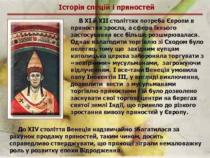 Історія спецій і пряностей В XI й XII століттях потреба Європи в пряностях зросла,
