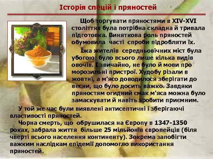 Історія спецій і пряностей Щоб торгувати пряностями в XIV-XVI століттях була потрібна складна й