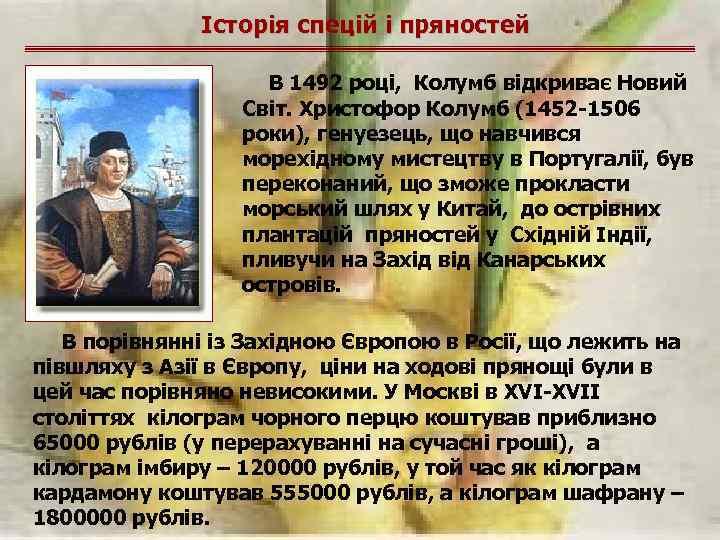 Історія спецій і пряностей В 1492 році, Колумб відкриває Новий Світ. Христофор Колумб (1452