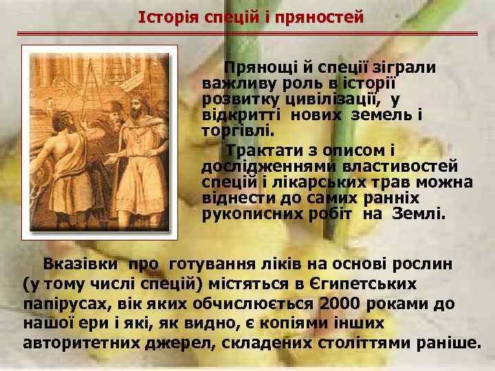 Історія спецій і пряностей Прянощі й спеції зіграли важливу роль в історії розвитку цивілізації,