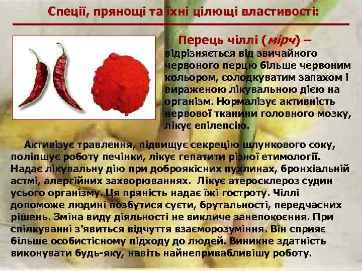 Спеції, прянощі та їхні цілющі властивості: Перець чіллі (мірч) – відрізняється від звичайного червоного