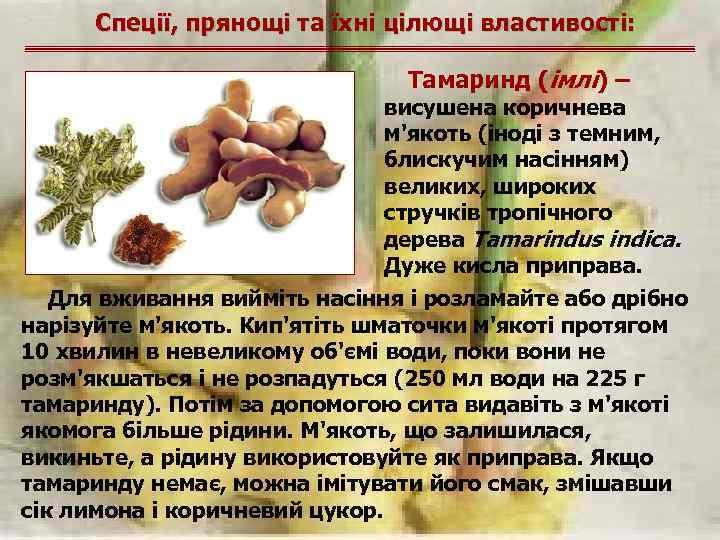 Спеції, прянощі та їхні цілющі властивості: Тамаринд (імлі) – висушена коричнева м'якоть (іноді з