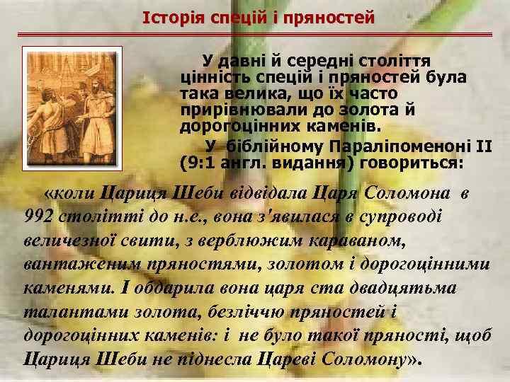 Історія спецій і пряностей У давні й середні століття цінність спецій і пряностей була