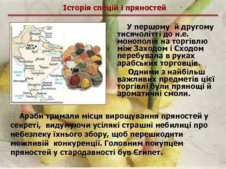 Історія спецій і пряностей У першому й другому тисячолітті до н. е. монополія на