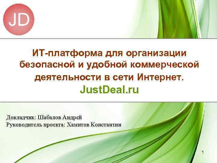ИТ-платформа для организации безопасной и удобной коммерческой деятельности в сети Интернет. Just. Deal. ru