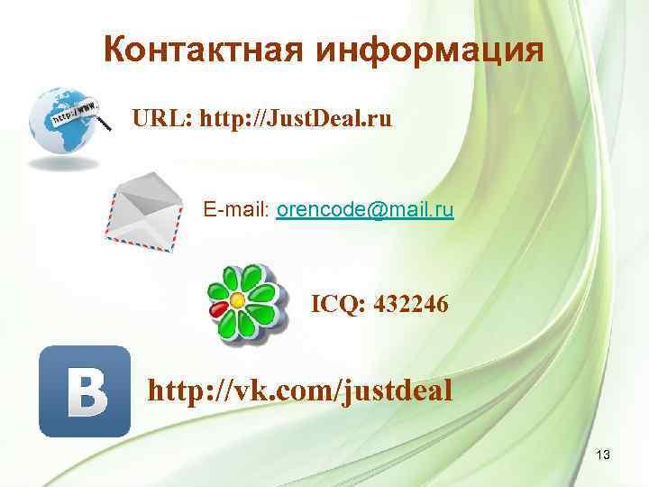 Контактная информация URL: http: //Just. Deal. ru E-mail: orencode@mail. ru ICQ: 432246 http: //vk.