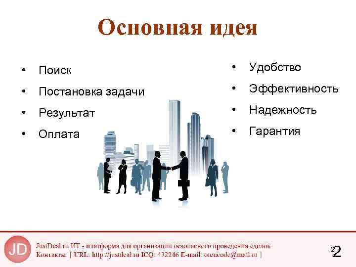 Основная идея • Поиск • Удобство • Постановка задачи • Эффективность • Результат •