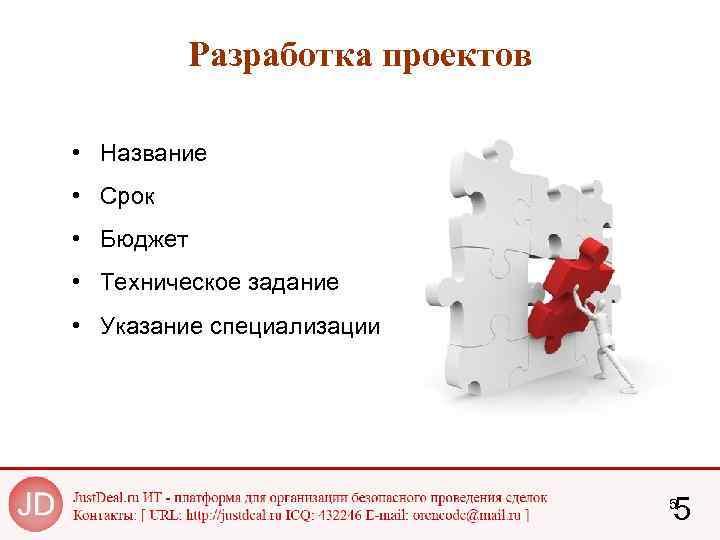 Разработка проектов • Название • Срок • Бюджет • Техническое задание • Указание специализации