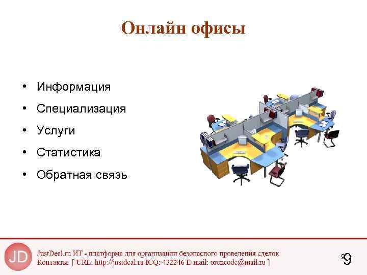 Онлайн офисы • Информация • Специализация • Услуги • Статистика • Обратная связь 9