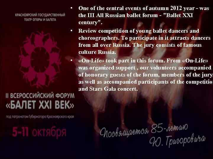 • One of the central events of autumn 2012 year - was the
