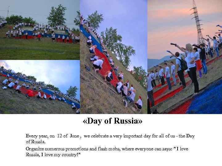 «Day of Russia» Every year, on 12 of June , we celebrate a