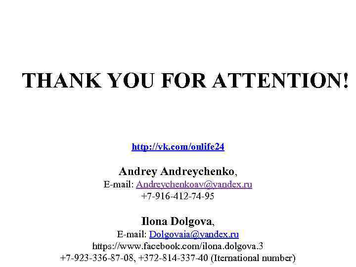 THANK YOU FOR ATTENTION! http: //vk. com/onlife 24 Andreychenko, E-mail: Andreychenkoav@yandex. ru +7 -916