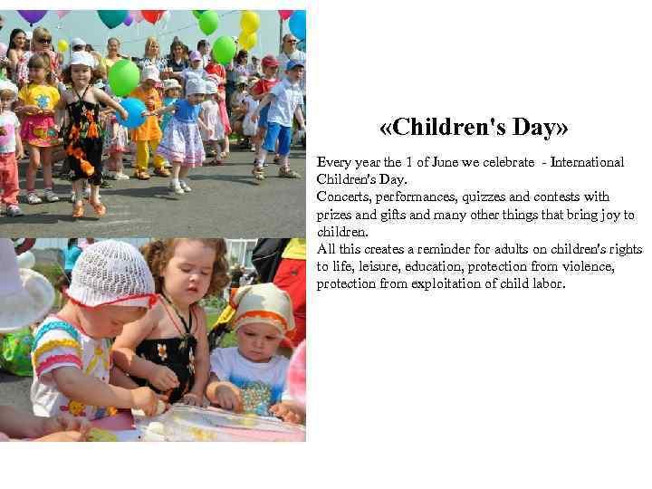 «Children's Day» Every year the 1 of June we celebrate - International Children's