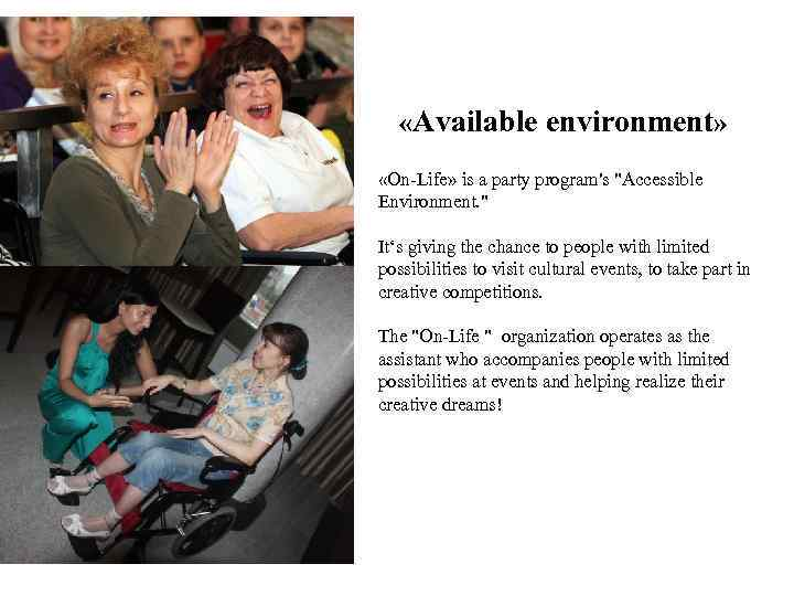 «Available environment» «On-Life» is a party program's