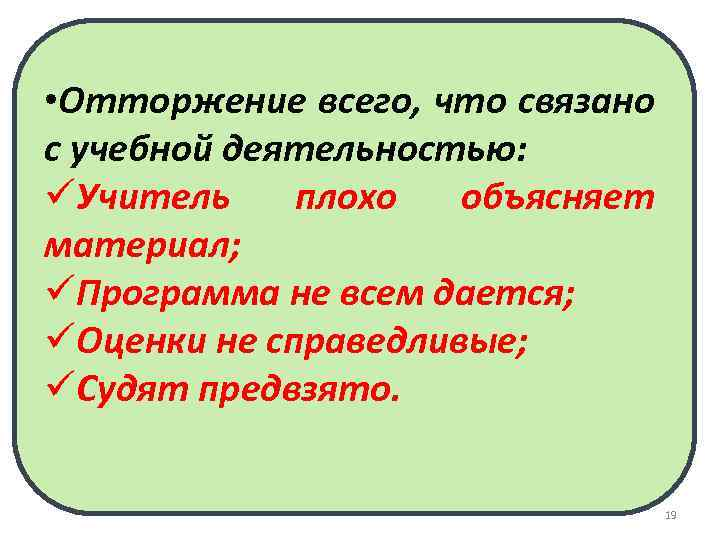 • Отторжение всего, что связано с учебной деятельностью: üУчитель плохо объясняет материал; üПрограмма