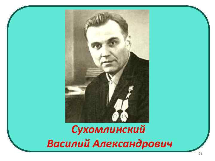 Сухомлинский Василий Александрович 21