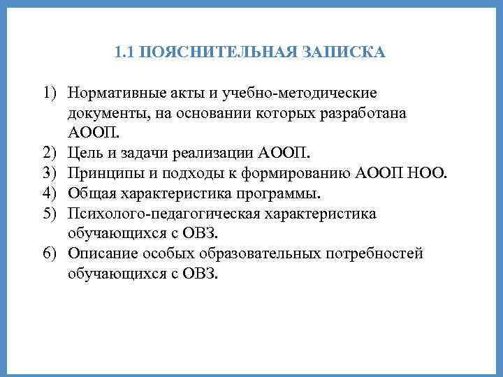 1. 1 ПОЯСНИТЕЛЬНАЯ ЗАПИСКА 1) Нормативные акты и учебно-методические документы, на основании которых разработана