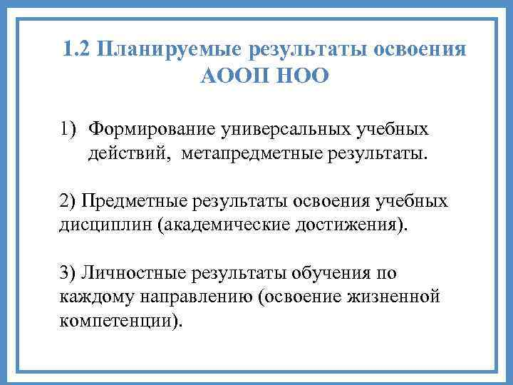 1. 2 Планируемые результаты освоения АООП НОО 1) Формирование универсальных учебных действий, метапредметные результаты.