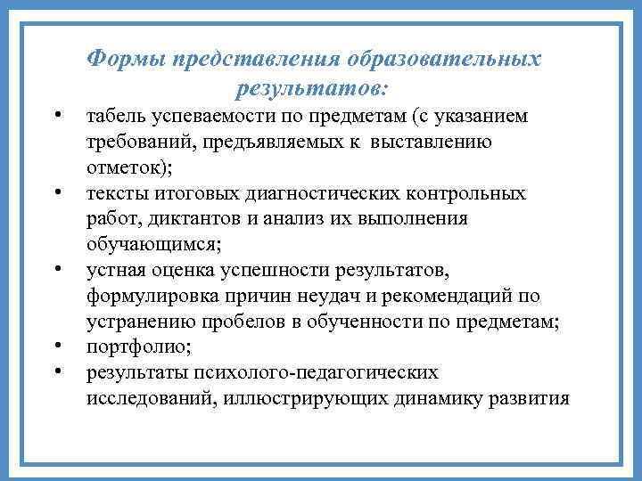 Формы представления образовательных результатов: • • • табель успеваемости по предметам (с указанием требований,