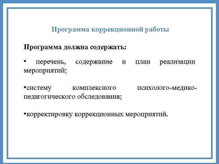 Программа коррекционной работы Программа должна содержать: • перечень, мероприятий; содержание • систему комплексного педагогического