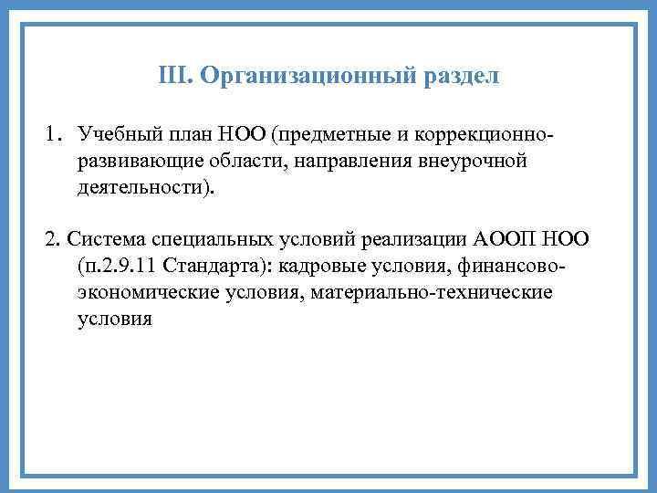 III. Организационный раздел 1. Учебный план НОО (предметные и коррекционноразвивающие области, направления внеурочной деятельности).