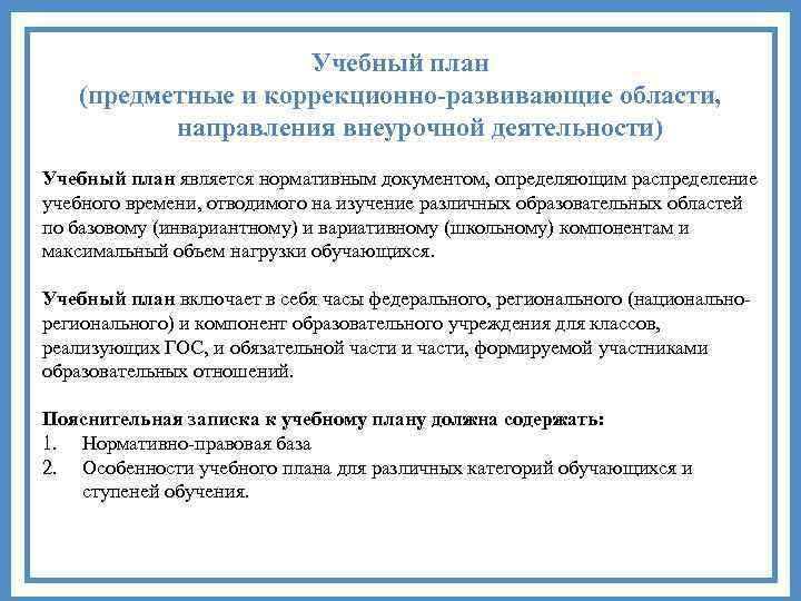 Учебный план (предметные и коррекционно-развивающие области, направления внеурочной деятельности) Учебный план является нормативным документом,