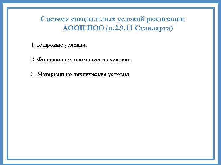 Система специальных условий реализации АООП НОО (п. 2. 9. 11 Стандарта) 1. Кадровые