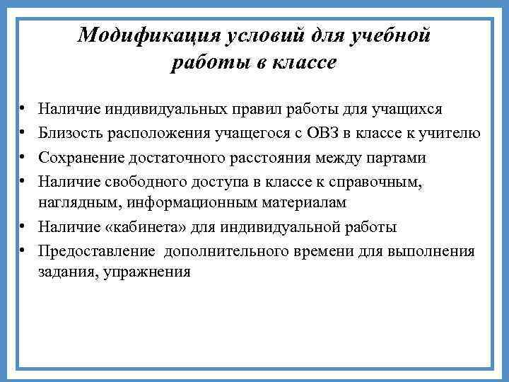 Модификация условий для учебной работы в классе • • Наличие индивидуальных правил работы для