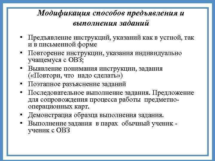 Модификация способов предъявления и выполнения заданий • Предъявление инструкций, указаний как в устной, так