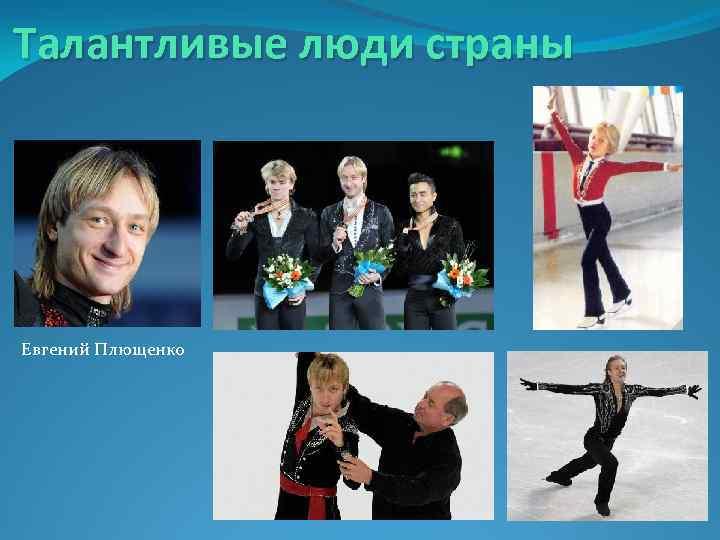 Талантливые люди страны Евгений Плющенко