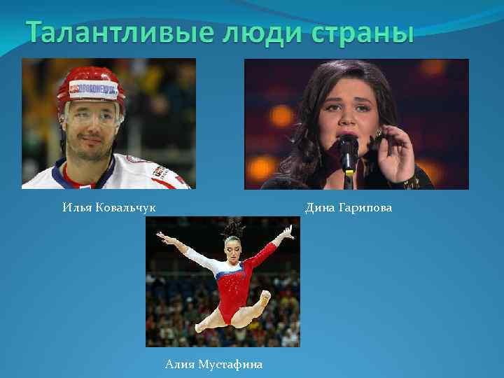 Илья Ковальчук Дина Гарипова Алия Мустафина