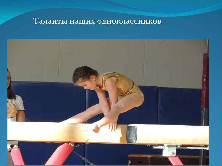 Таланты наших одноклассников