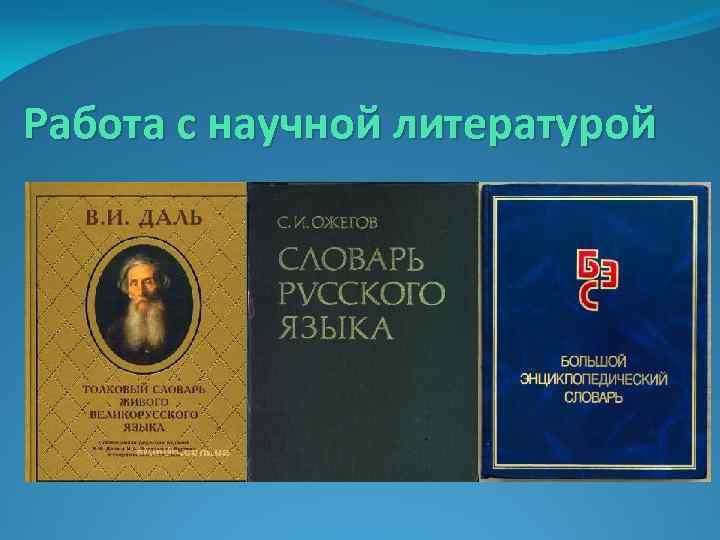Работа с научной литературой