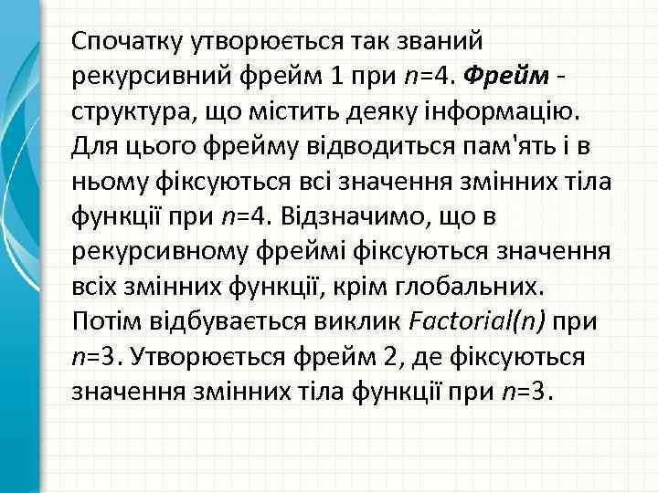 Спочатку утворюється так званий рекурсивний фрейм 1 при n=4. Фрейм - структура, що містить